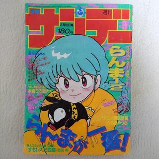 小学館 - 激レア 週刊少年サンデー 1988年2月10日号 送料込み