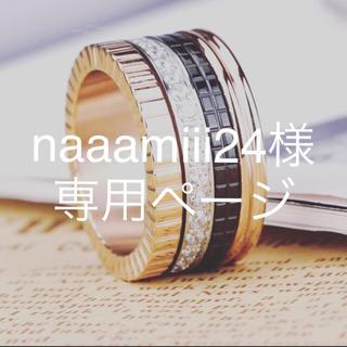 naaamiii24様専用 キャトルリングローズゴールド(リング(指輪))