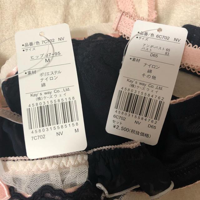 Risa Magli(リサマリ)のリサマリ  下着 D65 レディースの下着/アンダーウェア(ブラ&ショーツセット)の商品写真