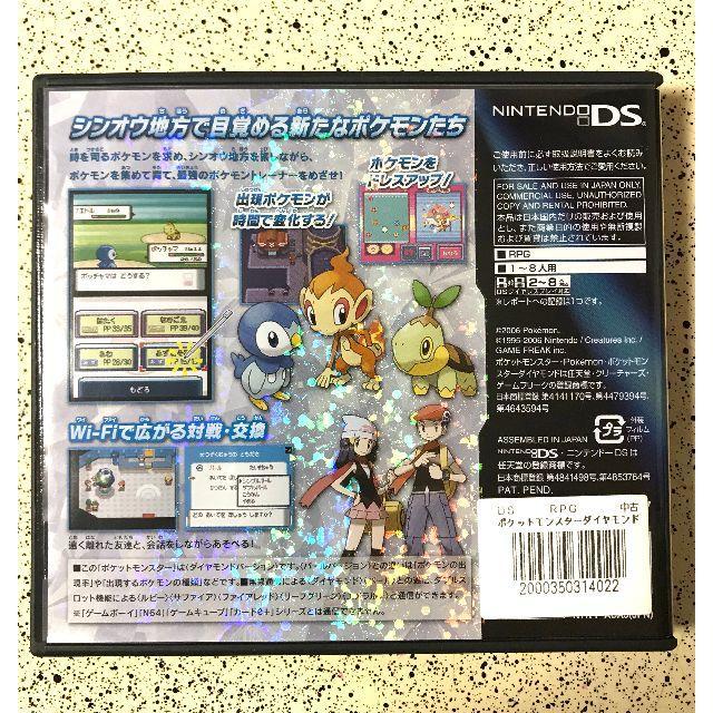 ニンテンドー3DS(ニンテンドー3DS)の3DS ポケットモンスター ダイヤモンド+ホワイト 2点セット 美品 エンタメ/ホビーのゲームソフト/ゲーム機本体(家庭用ゲームソフト)の商品写真