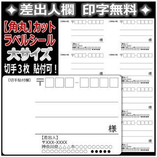 ❖切手欄❖宛名シール 24枚 :大 ✦シンプルタイプ→ワンポイント画像追加可能✦(宛名シール)