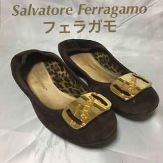 サルヴァトーレフェラガモ(Salvatore Ferragamo)のフェラガモ フラットシューズ22㎝ブラウン グッチプラダ(バレエシューズ)