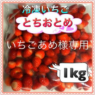 冷凍いちご 1kg   いちごあめ様専用(フルーツ)