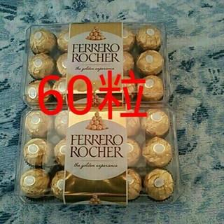 13. 60粒 フェレロ ロシェ チョコレート