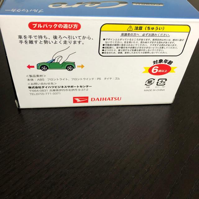 ダイハツ(ダイハツ)のセポ プルバックカー エンタメ/ホビーのおもちゃ/ぬいぐるみ(ミニカー)の商品写真