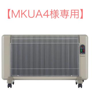 【MKUA4様専用】遠赤外線パネルヒーター 夢暖房880H(電気ヒーター)