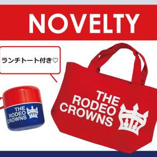ロデオクラウンズワイドボウル(RODEO CROWNS WIDE BOWL)のロデオクラウンズ ノベルティ(弁当用品)
