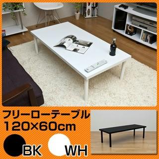 フリーローテーブル 120cm幅(ローテーブル)