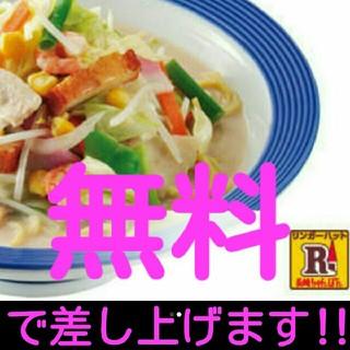 リンガーハット 餃子無料券 ドリンク無料券(フード/ドリンク券)