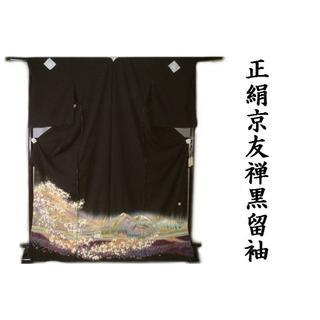 留袖 正絹 お仕立て付き 京友禅 金糸縫取絞り山水文様柄 新品 to234s(着物)