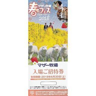 マザー牧場入場招待券4枚売り。期限30年6月30日(遊園地/テーマパーク)
