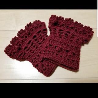 毛糸のアームカバー【ボルドー】手編み(手袋)