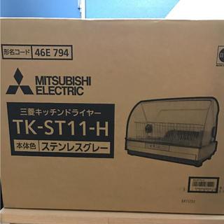 ミツビシ(三菱)の【値下げ】新品未開封品三菱の食器乾燥機(食器洗い機/乾燥機)