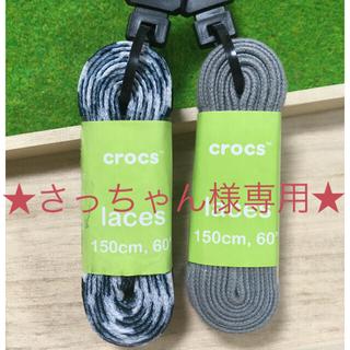 クロックス(crocs)の★さっちゃん様専用★新品 クロックス 靴ひも 6足分 正規品(その他)