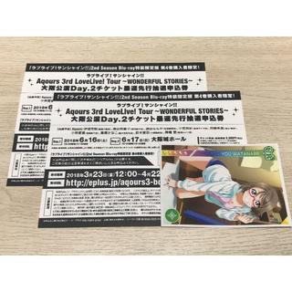 しま様専用ラブライブ!サンシャイン!! 3rdLIVEツアー 最速先行抽選申込券(声優/アニメ)