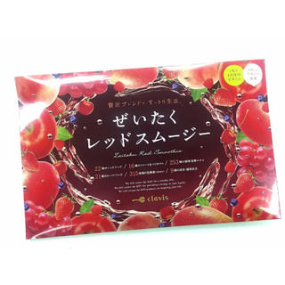 ぜいたくレッドスムージー(27回分)(ダイエット食品)