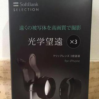 ソフトバンク(Softbank)のソフトバンクセレクション クリップ型 3倍光学望遠レンズ(その他)