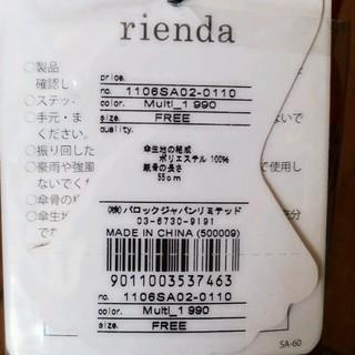 リエンダ(rienda)のrienda ノベルティ(傘)