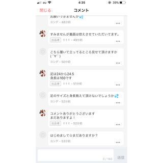 ⚠️悪質 購入意思なし⚠️(ハイヒール/パンプス)