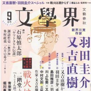 又吉 文学界2015年9月号+明治の人物誌(文芸)