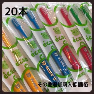 子ども歯ブラシ エコル 20本‼️(歯ブラシ/デンタルフロス)