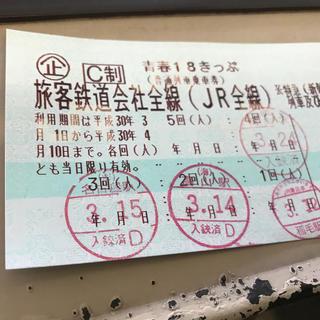 ジェイアール(JR)の【返送不要】青春18きっぷ 1回分(鉄道乗車券)