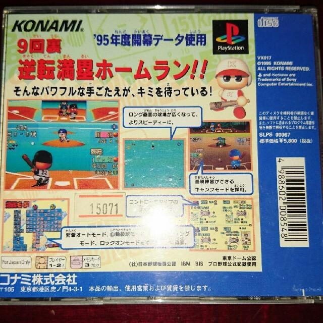 KONAMI - 実況パワフルプロ野球'...