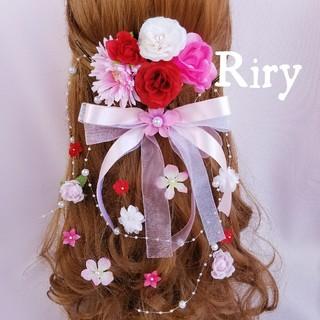 専用【一点限り】ラプンツェル髪飾り♡赤.ピンク.白♡結婚式 成人式(ヘアピン)