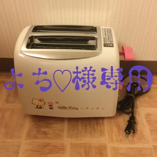 ハローキティ(ハローキティ)のキティーちゃん ポップアップトースター(調理機器)