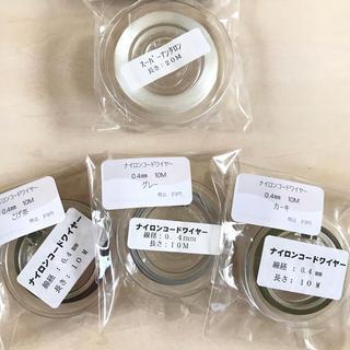 キワセイサクジョ(貴和製作所)の【パーツ】コードセット(各種パーツ)