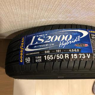 グッドイヤー(Goodyear)のグッドイヤー LS2000  165/50R15 新品 1本(タイヤ)