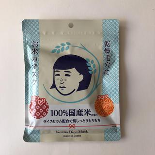 イシザワケンキュウジョ(石澤研究所)の未使用新品 毛穴撫子 お米のマスク 10枚入り(パック/フェイスマスク)