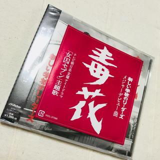 新品‼️大人気‼️毒花 女囚セブン主題歌 (テレビドラマサントラ)