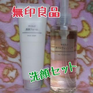 ムジルシリョウヒン(MUJI (無印良品))の無印良品 洗顔セット(洗顔料)