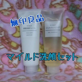 ムジルシリョウヒン(MUJI (無印良品))の無印良品 マイルド洗顔セット(洗顔料)