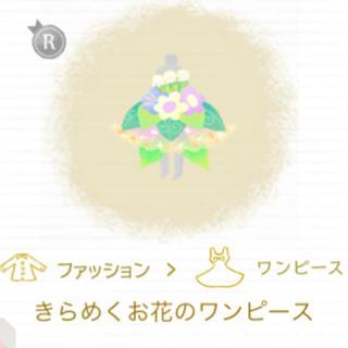 ディズニー(Disney)のリトルドール  R  きらめくお花のワンピース(携帯用ゲームソフト)