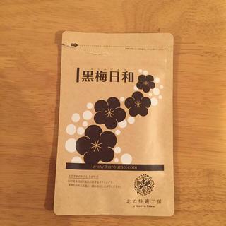 【訳あり】黒梅日和 新品未使用