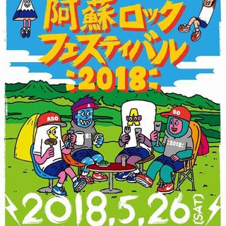 阿蘇ロック2018(音楽フェス)
