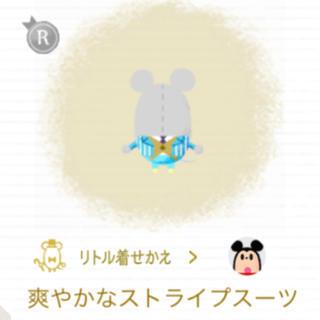 ディズニー(Disney)のリトルドール  R  爽やかなストライプスーツ(携帯用ゲームソフト)
