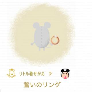 ディズニー(Disney)のリトルドール   誓いのリング(携帯用ゲームソフト)