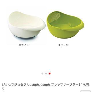 ジョセフジョセフ(Joseph Joseph)のゆうみさ様専用になります。ジョセフジョセフ♪   プレップ&サーブ♪(調理道具/製菓道具)