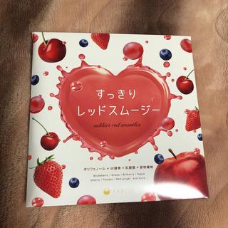 新品 すっきり レッドスムージー 1ヶ月分(ダイエット食品)