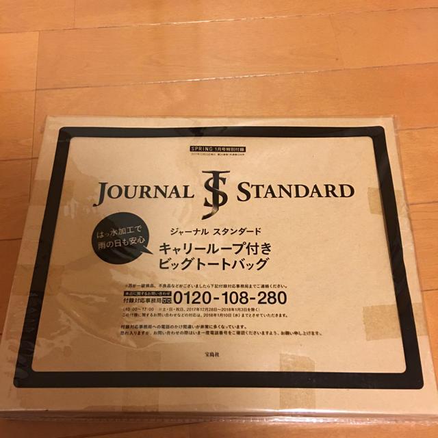 JOURNAL STANDARD(ジャーナルスタンダード)のbowdy-blues様専用ジャーナルスタンダード キャリーループ付バック エンタメ/ホビーの雑誌(ファッション)の商品写真