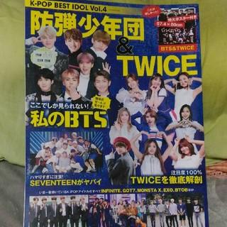 ボウダンショウネンダン(防弾少年団(BTS))の【雑誌】K-POP BEST IDOL Vol.4 防弾少年団&TWICE (アート/エンタメ/ホビー)