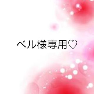 ワコール(Wacoal)のベル様専用♡(ブラ&ショーツセット)