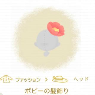 ディズニー(Disney)のリトルドール  ポピーの花飾り(携帯用ゲームソフト)