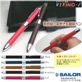 セーラー(Sailor)のSAILOR 革巻き 多機能 ボールペン(ピンク)(ペン/マーカー)