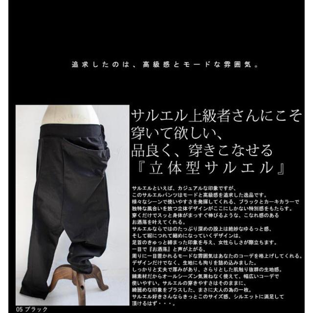 antiqua(アンティカ)の試着のみ/アンティカ/サルエル好きさんの為の立体型/サルエルパンツ レディースのパンツ(サルエルパンツ)の商品写真