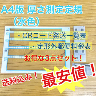 A4版 厚さ測定定規 水色 料金表 新品 送料無料 出品者の定番アイテム♪(その他)