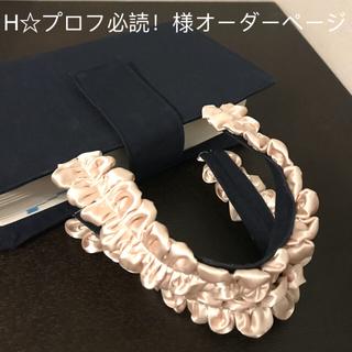 H☆プロフ必読!様オーダーページ(フリルハンドルレビューブックカバー)(ブックカバー)